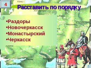 Расставить по порядку РаздорыНовочеркасскМонастырскийЧеркасск