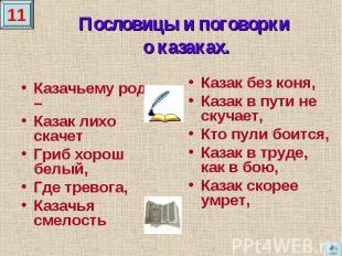 Пословицы и поговорки о казаках.Казачьему роду –Казак лихо скачетГриб хорош белы
