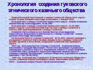 Хронология создания гуковского этнического казачьего общества Первый Большой Кру