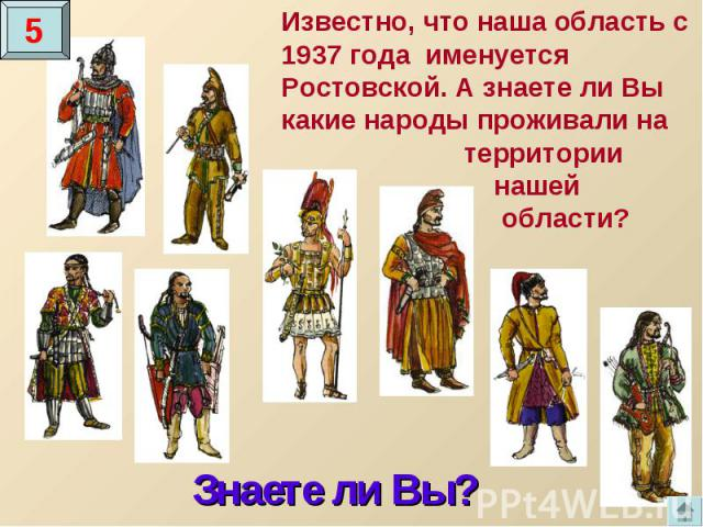Известно, что наша область с 1937 года именуется Ростовской. А знаете ли Вы какие народы проживали на территории нашей области? Знаете ли Вы?