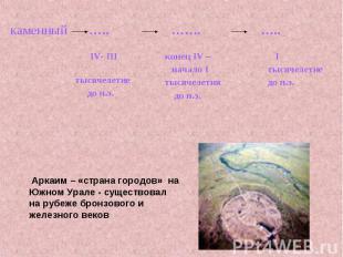 Аркаим – «страна городов» на Южном Урале - существовална рубеже бронзового и жел
