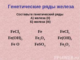 Генетические ряды железа Составьте генетический ряды А) железа (II)Б) железа (II