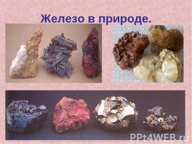 Железо в природе.
