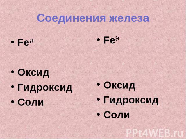 Соединения железаFe2+ОксидГидроксидСолиFe3+ОксидГидроксидСоли
