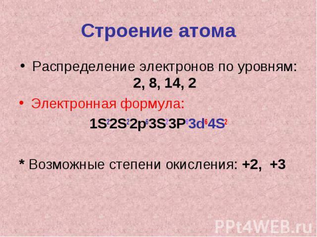 Строение атомаРаспределение электронов по уровням: 2, 8, 14, 2Электронная формула:1S22S22p63S23P63d64S2* Возможные степени окисления: +2, +3