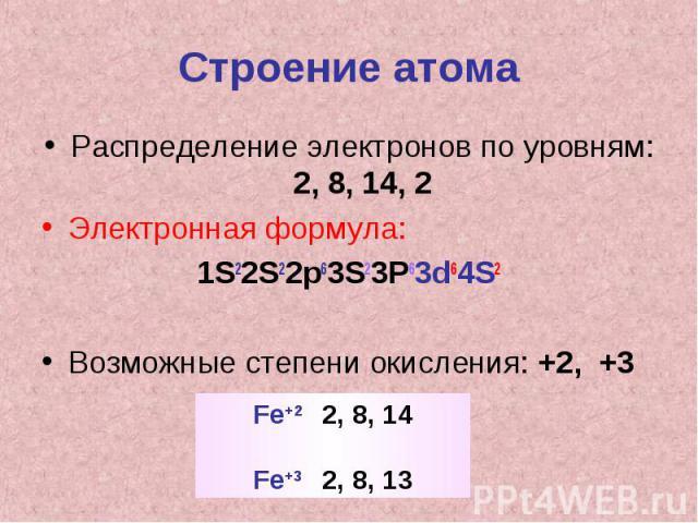 Строение атомаРаспределение электронов по уровням: 2, 8, 14, 2Электронная формула:1S22S22p63S23P63d64S2Возможные степени окисления: +2, +3