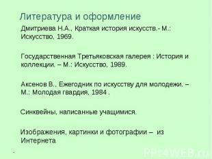 Литература и оформлениеДмитриева Н.А., Краткая история искусств.- М.: Искусство,