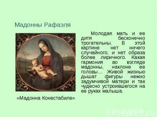 Мадонны РафаэляМолодая мать и ее дитя бесконечно трогательны. В этой картине нет