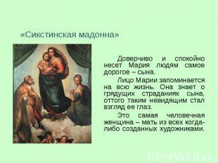 «Сикстинская мадонна»Доверчиво и спокойно несет Мария людям самое дорогое – сына
