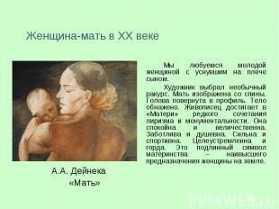 Женщина-мать в XX векеМы любуемся молодой женщиной с уснувшим на плече сыном. Ху