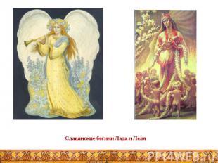 Славянские богини Лада и Леля