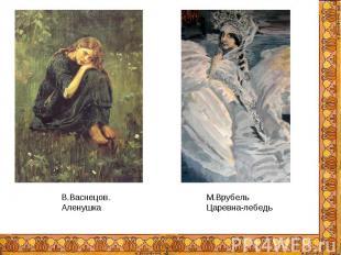 В.Васнецов.АленушкаМ.ВрубельЦаревна-лебедь