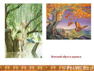 Женский образ и деревья