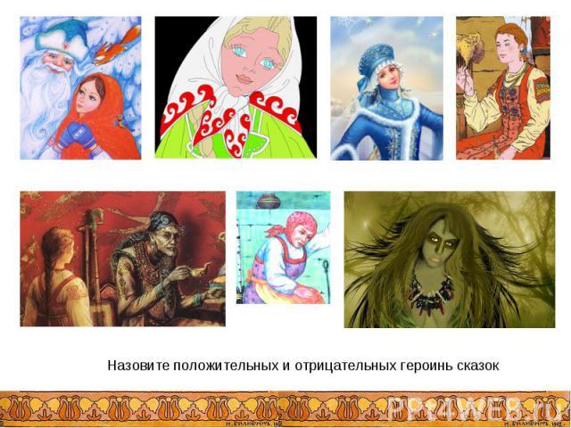Назовите положительных и отрицательных героинь сказок