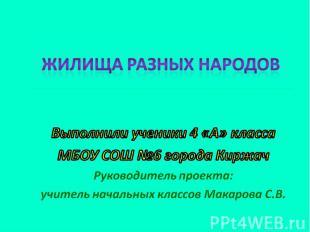 Жилища разных народов Выполнили ученики 4 «А» класса МБОУ СОШ №6 города Киржач Р