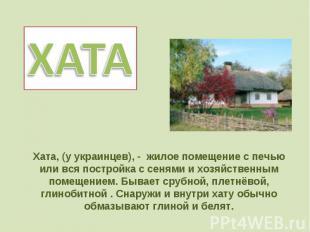ХАТАХата, (у украинцев), - жилое помещение с печью или вся постройка с сенями и