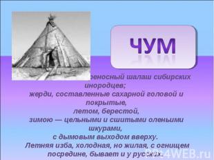 ЧУМЧУМ – кочевой, переносный шалаш сибирских инородцев; жерди, составленные саха