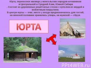 Юрта, переносное жилище у монгольских народов-кочевников в Центральной и Средней