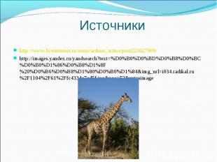 Источники http://www.liveinternet.ru/users/arduus_arimo/post221627909/http://ima