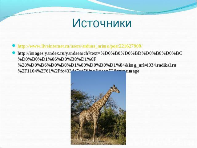 Источники http://www.liveinternet.ru/users/arduus_arimo/post221627909/http://images.yandex.ru/yandsearch?text=%D0%B0%D0%BD%D0%B8%D0%BC%D0%B0%D1%86%D0%B8%D1%8F%20%D0%B6%D0%B8%D1%80%D0%B0%D1%84&img_url=i034.radikal.ru%2F1104%2F61%2Ffc4334c7ed5f.jpg&po…