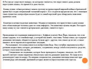 В России же существует поверье, по которому считается, что порог нового дома дол