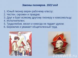 Законы пионеров. 1922 год1. Юный пионер верен рабочему классу;2. Честен, скромен