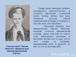Среди юных пионеров активно насаждалось доносительство, и согласно идеологии ста