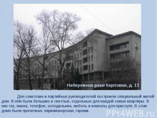 Для советских и партийных руководителей построили специальный жилой дом. В нём б