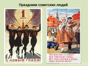 Праздники советских людей