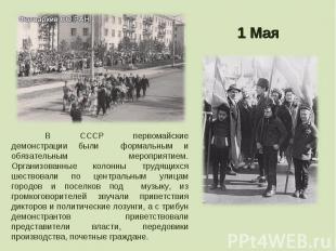В СССР первомайские демонстрации были формальным и обязательным мероприятием. Ор