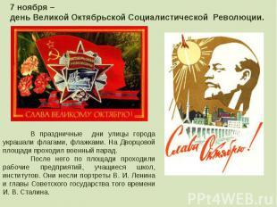 7 ноября – день Великой Октябрьской Социалистической Революции. В праздничные дн