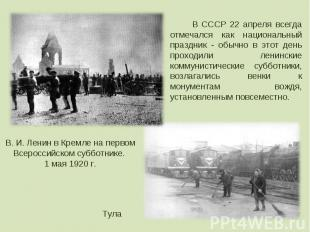 В СССР 22 апреля всегда отмечался как национальный праздник - обычно в этот день
