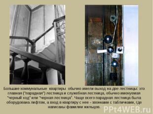 """Большие коммунальные квартиры обычно имели выход на две лестницы: это главная ("""""""