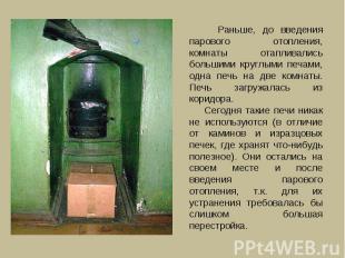 Раньше, до введения парового отопления, комнаты отапливались большими круглыми п