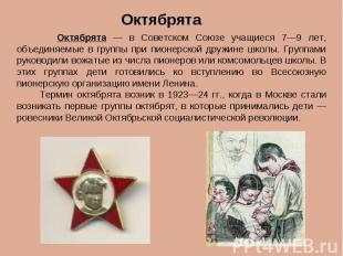 Октябрята Октябрята — в Советском Союзе учащиеся 7—9 лет, объединяемые в группы