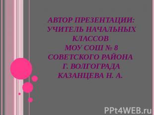 Автор презентации:Учитель начальных классов МОУ СОШ № 8 Советского района г. Вол