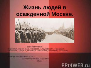 Жизнь людей в осажденной Москве Проект подготовили: Кудинова К., Калинчева Д., М