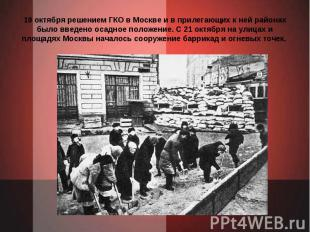 19 октября решением ГКО в Москве и в прилегающих к ней районах было введено осад
