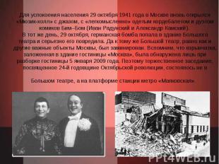 Для успокоения населения 29 октября 1941 года в Москве вновь открылся «Мюзик-хол