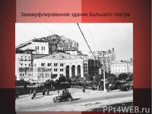 Закамуфлированное здание Большого театра.
