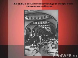 Женщины с детьми в бомбоубежище на станции метро «Маяковская» в Москве.