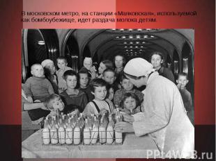 В московском метро, на станции «Маяковская», используемой как бомбоубежище, идет