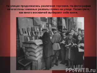 На улицах продолжалась различная торговля. На фотографии запечатлены книжные раз