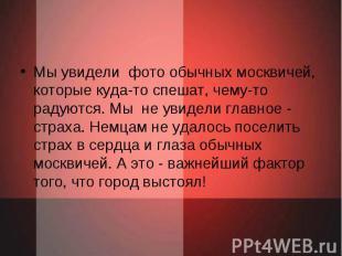 Мы увидели фото обычных москвичей, которые куда-то спешат, чему-то радуются. Мы