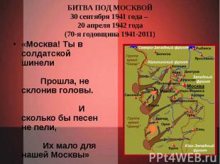 БИТВА ПОД МОСКВОЙ30 сентября 1941 года – 20 апреля 1942 года(70-я годовщина 1941