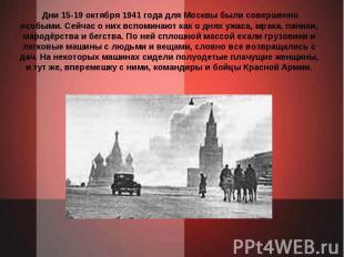 Дни 15-19 октября 1941 года для Москвы были совершенно особыми. Сейчас о них всп