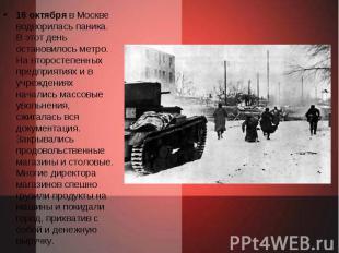 16 октября в Москве водворилась паника. В этот день остановилось метро. На второ