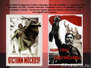 17 октября по радио выступил секретарь МК и МГК ВКП(б) Н.С. Щербаков. Он объявил