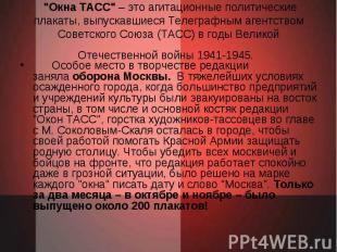 """""""Окна ТАСС"""" – это агитационные политические плакаты, выпускавшиеся Телеграфным а"""