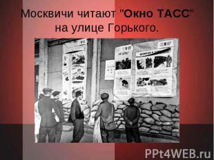 """Москвичи читают """"ОкноТАСС"""" на улицеГорького."""